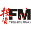 Guangdong Stock Market Radio 95.3